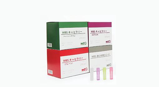 新型採血デバイス MBSキャピラリー